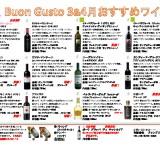 2015年3&4月のおすすめワイン